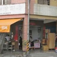 五結碳烤燒餅店