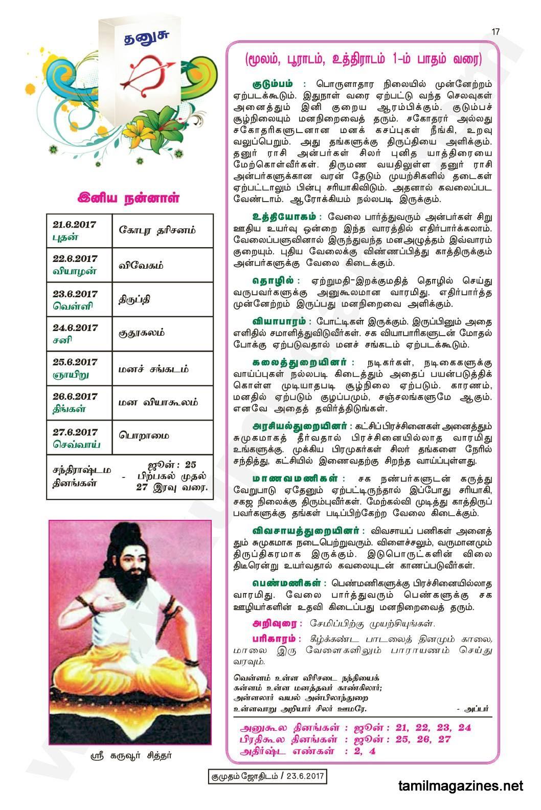 Kumudam Jothidam Raasi Palan June 21-27, 2017