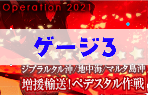 21夏 E3-3