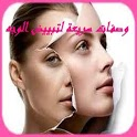 وصفات لتبييض الوجه بسرعة icon