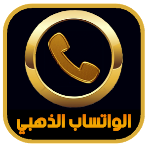 تحميل واتساب بلاس الذهبي Whatsapp Plus Gold LPbz-zoJYZvsnqnEmUpEwa0IUQbg0QkT_5pAgbVNqEYhVI18IyBN0trTapoYIJPZjEM=w300
