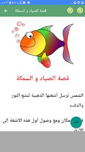 App قصص و حكايات للأطفال بدون نت APK for Windows Phone