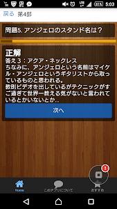 ジョジョの奇妙なクイズアプリ screenshot 2