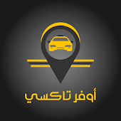 Offer Taxi: cab rides in Saudi Arabia made easy