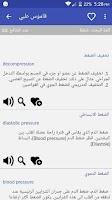Screenshot of قاموس طبي (عربي - إنجليزي)