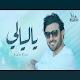 ماجد المهندس - ياليالي Download for PC Windows 10/8/7