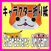 キャラクター折り紙(Characters Origami)