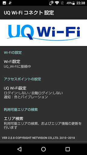 UQ Wi-Fiu30b3u30cdu30afu30c8 2.0.9 Windows u7528 3