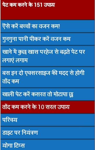玩免費娛樂APP 下載wieght loss in 30 day in hindi app不用錢 硬是要APP