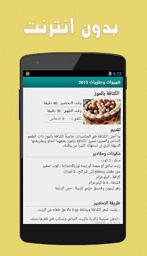 حلويات سهلة -حلويات العيد 2015