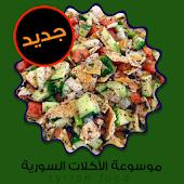 موسوعة الأكلات السورية