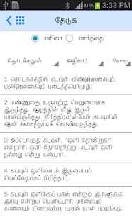 roman catholic bible in tamil pdf