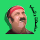 ملصقات و ستيكرات واتساب WAStickerApps Download on Windows