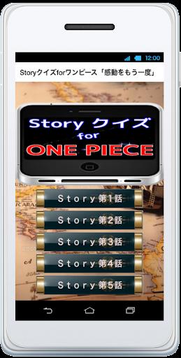 Storyクイズ for ワンピース「あの感動をもう一度」