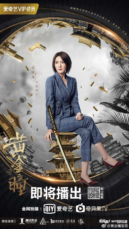 The Golden Eyes China Web Drama
