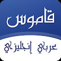 قاموس عربي انجليزي بدون انترنت icon