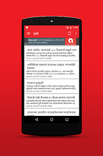Loksatta Marathi News Paper