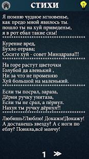 Словарь ненормативной лексики - náhled