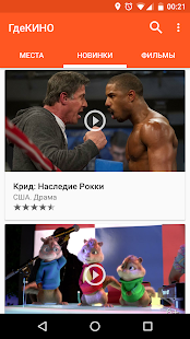 ГдеКИНО - афиша кинотеатров Screenshot 1