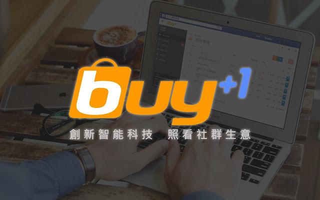 Buy+1社群訂單整合系統