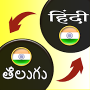 Hindi to Telugu Translation