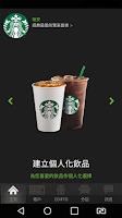 Screenshot of Starbucks Hong Kong