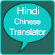 Download Hindi to Chinese Translator For PC Windows and Mac