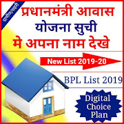 BPL List//Pradhan Mantri Awas  New List 2019-20