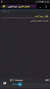 المصحف المعلم للأطفال المنشاوي - náhled