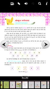 Download Sanskrit_0 For PC Windows and Mac apk screenshot 4