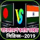 বাংলাদেশ বনাম ভারত সিরিজ-২০১৯ APK