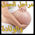 مراحل نمو الجنين icon