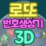 무료 로또번호 생성기 3D: 나만의 대박 부자되기 행운번호 icon