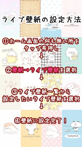 玩個人化App|ねこ太郎 シェイクライブ壁紙4免費|APP試玩