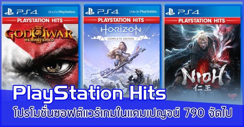 โปรโมชั่นซอฟต์แวร์เกมใน แคมเปญจน์ PlayStation Hits