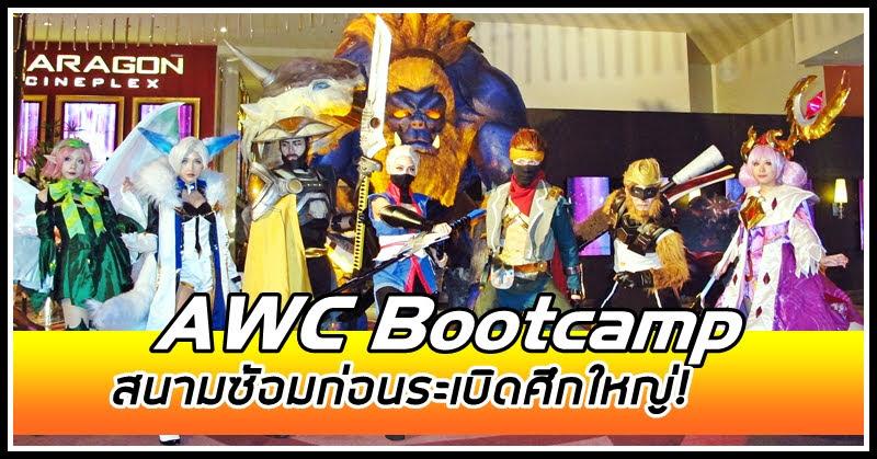 [ROV] AWC Bootcamp …มาร่วมเชียร์ทีมไทยตลอดทั้งเดือน!