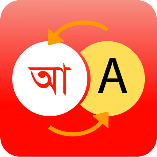 Bangla Dictionary - English to Bengali to English