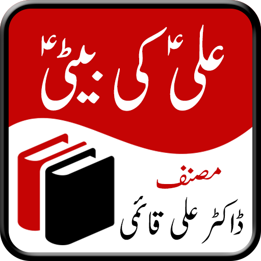 Khutba Bibi Zainab In Pdf