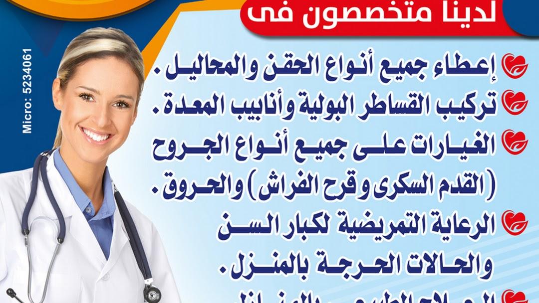 خدمات تمريض منزلي بالاسكندرية عمل أشعة بالمنزل سحب تحاليل