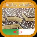 حلويات جزائرية 2019 icon