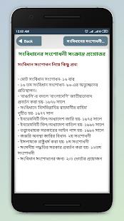 বাংলাদেশের সংবিধান ~ constitution of bangladesh for PC-Windows 7,8,10 and Mac apk screenshot 10