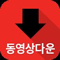 동영상다운 icon