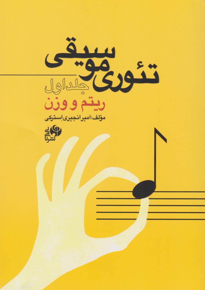 کتاب اول تئوری موسیقی امیر انجیری استرکی انتشارات نایونی