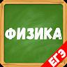 ru.trainer.physics2