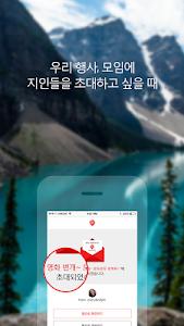 모두의모임 - 통하는 사람들과 만남 screenshot 3