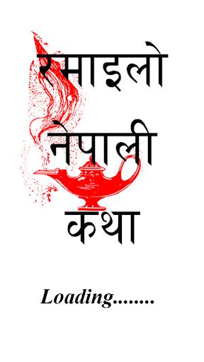 Ramailo Nepali Katha (रमाइलो नेपाली कथा) screenshot 1