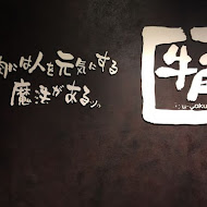 牛角日式炭火燒肉(復興店)