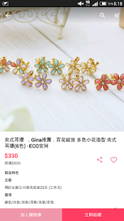 eco安珂-韓國飾品- screenshot thumbnail