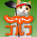 ゴルフ場予約&スコア管理ならじゃらんゴルフ/ラウンド情報掲載 icon