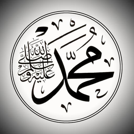Muhammad's(pbuh) wives story 書籍 App LOGO-硬是要APP